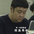 警視庁鑑識課 南原幹司の鑑定11zzz_cat.mkv_000933433