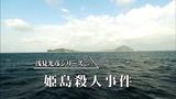 浅見光彦シリーズ25「姫島殺人事件」沢村.mpg_000685418