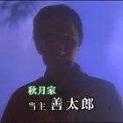 水神村伝説殺___1.mpg_000067734