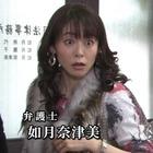女三代 如月法律事務所.mpg_000196663