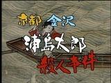 京都金沢浦島太郎殺人事件1.mpg_000856055
