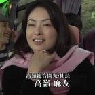 早乙女千春の添乗報告書17.mpg_000409876