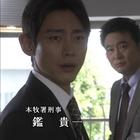 刑事吉永誠一 涙の事件簿12.mpg_002599630