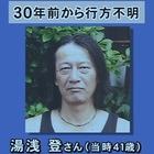 湯けむりバスツアー 桜庭さやか5.mpg_002300298