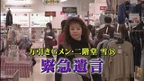 万引きGメン・二階堂雪18.mpg_000156523