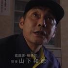 警視庁鑑識課 南原幹司の鑑定11zzz_cat.mkv_000341708