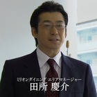 財務捜査官雨宮瑠璃子71.mpg_000728627