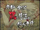 京都金沢鶴の恩返し殺人事件1.mpg_000388788