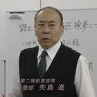 警視庁機動捜査隊216 10.mpg_000120587