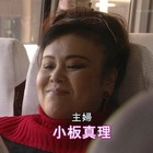 早乙女千春の添乗報告書15.mpg_000260126
