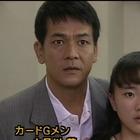 カードGメン・小早川茜3・甘い罠1.mpg_006247741
