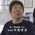 警視庁鑑識課 南原幹司の鑑定21.mpg_000029429