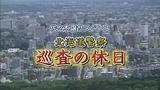 北海道警察 巡査の休日11.mpg_000547480