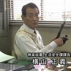 神楽坂署 生活安全課2 花街.mpg_000569101