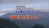 十津川警部シリーズ39「飛騨高山に___1.mpg_000681881