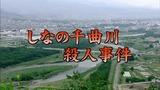 さすらい署長 風間昭平5.mpg_000434434