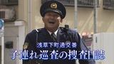 浅草下町通交番 子連れ巡査の捜査日誌.mpg_000186986