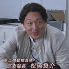 「警視庁機動捜査隊216#9.mpg_000100700
