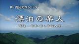 新・浅見光彦シリーズ 漂泊の楽人.mpg_000652051