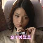 早乙女千春の添乗報告書15.mpg_000231931