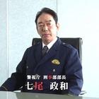 「嫌われ監察官 音無一六スペシャル」.mpg_000125758