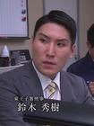 おかしな刑事スペシャル[解][字]1.mpg_000364831