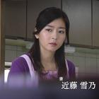 財務捜査官雨宮瑠璃子81.mpg_000479679
