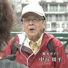 旅行作家・茶屋次郎11.mpg_000379212