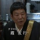 『検事・霞夕子7~死人に口あり~』1.mpg_000347680