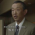 刑事吉永誠一 涙の事件簿10.mpg_000458858