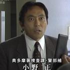 福原警部1.mpg_000432665