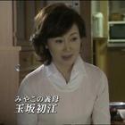 刑事調査官 玉坂みやこ2』1.mpg_000183416