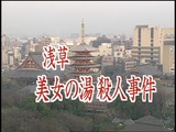 浅草美女の湯殺人事件」1.mpg_000302268