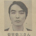道原伝吉の捜査行1.mpg_004210873