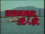 浅見光彦ミステリー⑧琵琶湖周航殺人歌.mpg_000347113
