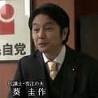 『検事・霞夕子7~死人に口あり~』1.mpg_001336435