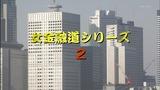 女金融道シリーズ21.mpg_000278311
