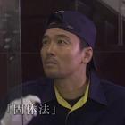 『指紋は語る2』 主演:橋爪功1.mpg_000311244