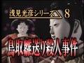 浅見光彦シリーズ8「鳥取雛送り殺人.mpg_000262629 - コピー