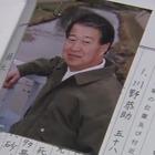 ザ・ミステリー『長良川殺人事件』 主演:橋爪功1.mp4_35022988000