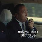 鑑識特捜班・九条礼子3.mpg_000308274