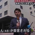 「嫌われ監察官 音無一六スペシャル」.mpg_004138501