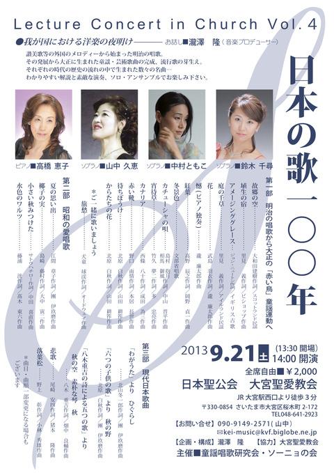 日本の歌コンサートvol.4決定