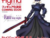 【Fate】figma「セイバーオルタ 2.0」可動フィギュア 制作決定