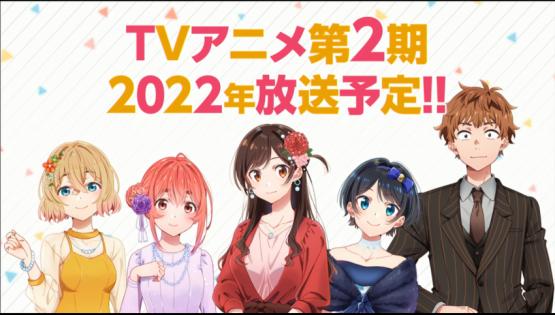 アニメ『彼女、お借りします』2期、2022年放送決定!! これは分割じゃないな!