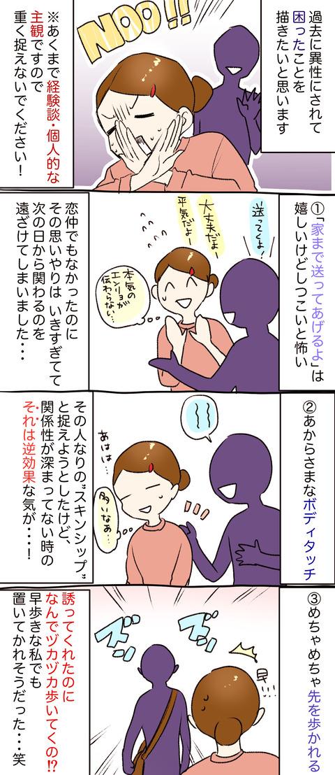 マイナス1
