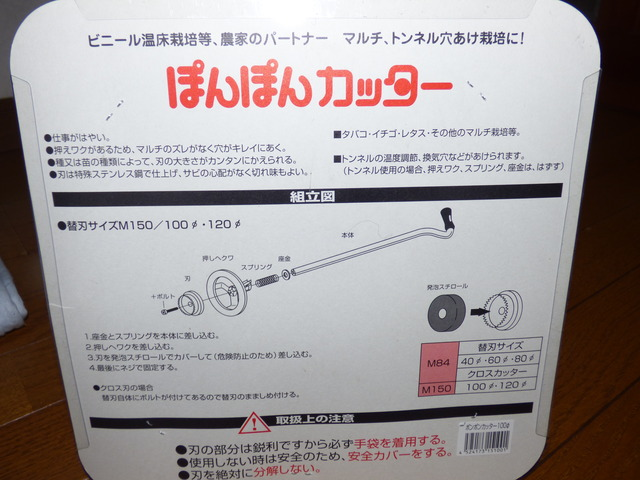 P1020519
