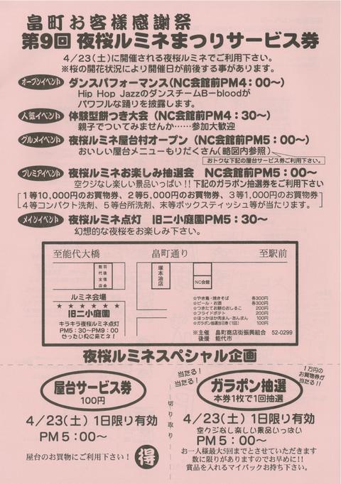 yozakura9-2
