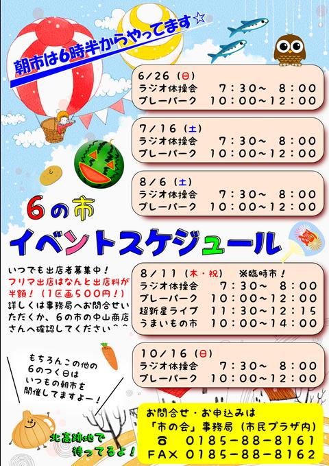 6-noichi