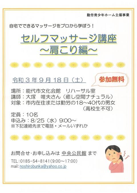 20210811111101-0001